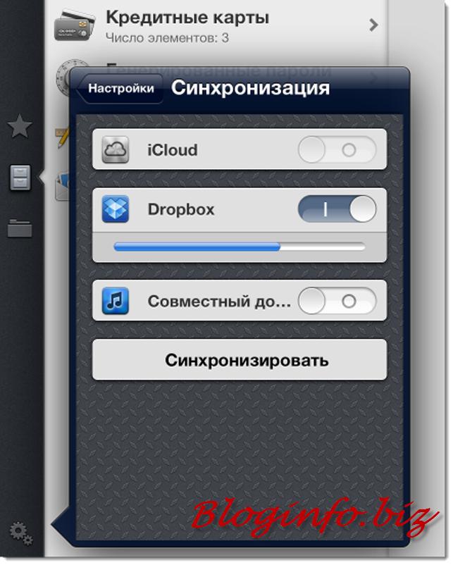 Синхронизация с Dropbox в 1Password