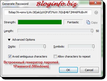 Генератор паролей 1Password