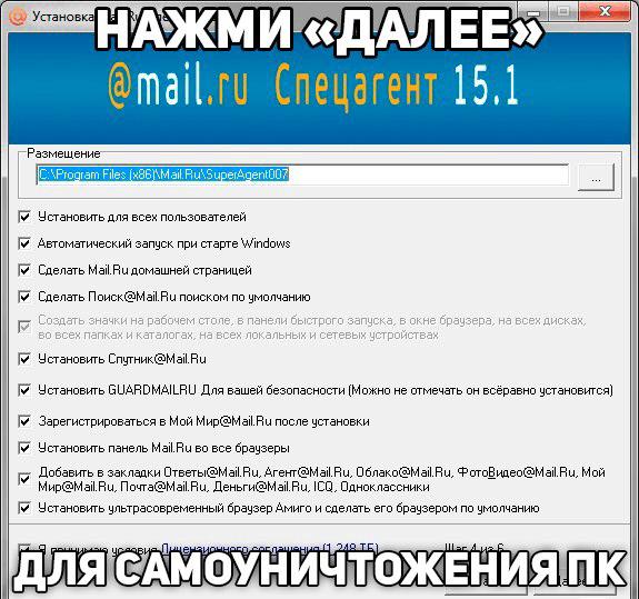 Интернет-мем про Mail.ru
