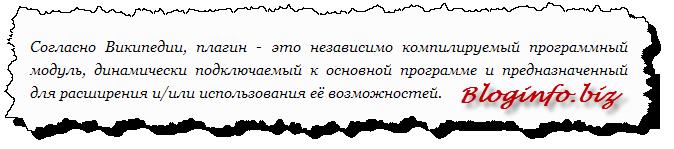 """Определение термина """"Плагин"""" в Вики"""