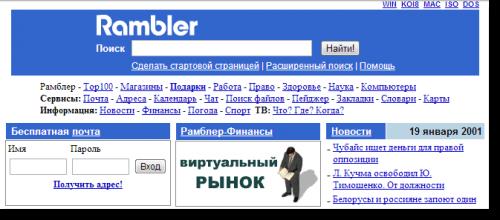 Поисковик Rambler (2001 год)