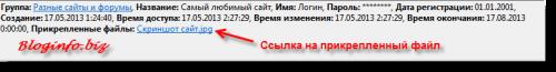 Прикрепление файла к записи в KeePass