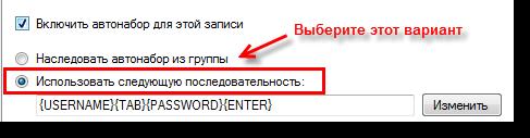 Автонабор паролей в KeePass