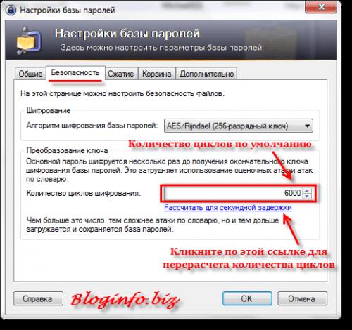 Менеджер паролей KeePass