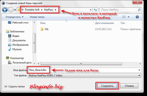 Лучший бесплатный менеджер паролей KeePass