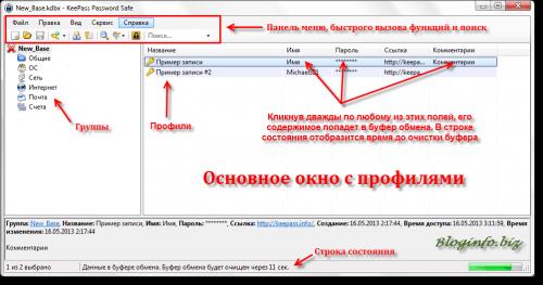 Главное окно программы KeePass
