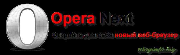 Первая версия Opera 15 (Opera Next) на движке Blink