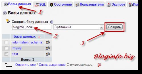 Создание базы данных