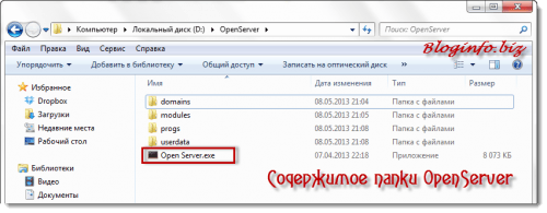 Локальный сервер Open Server