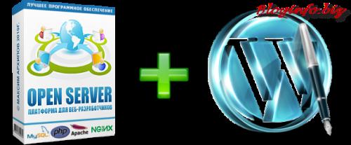 Установка WordPress на локальный сервер Open Server