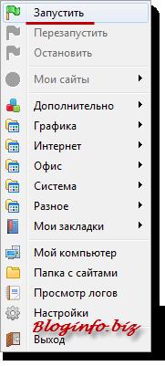 Установка локального сервера Open Server