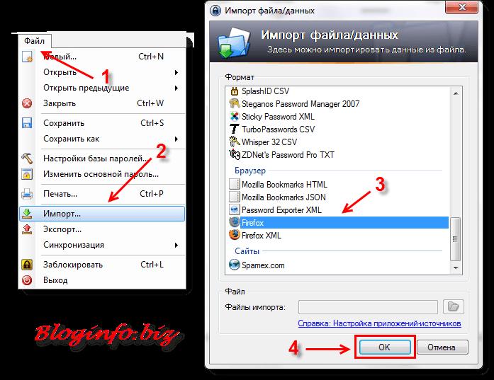 Импорт паролей из Firefox в KeePass