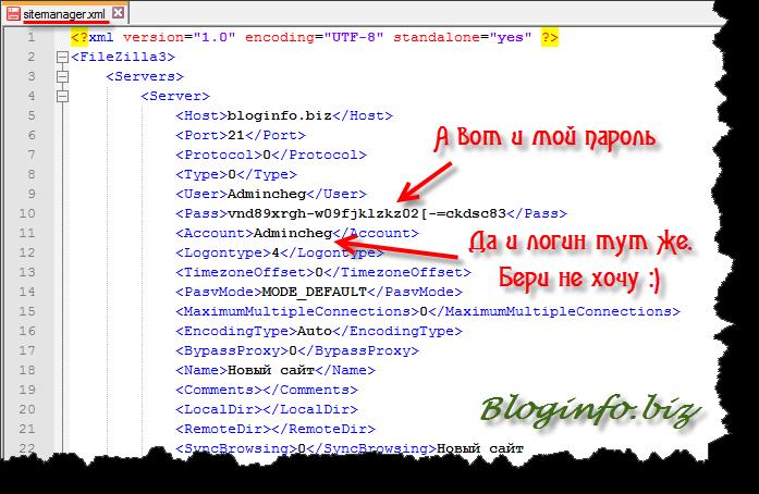 Незашифрованные логины и пароли в FileZilla