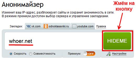 Анонимайзер HideMe.ru