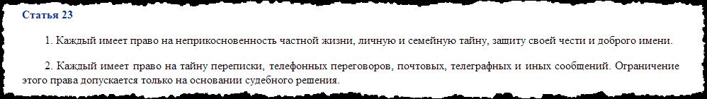 Конституция РФ, гл.2, ч. 23