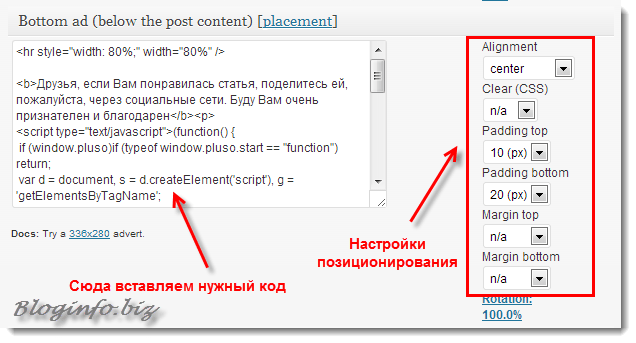 Блок Adverts плагина Ad Injection