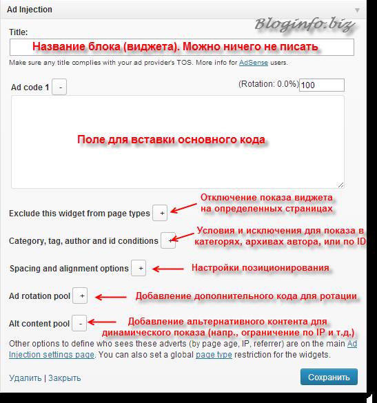 Виджет Ad Injection