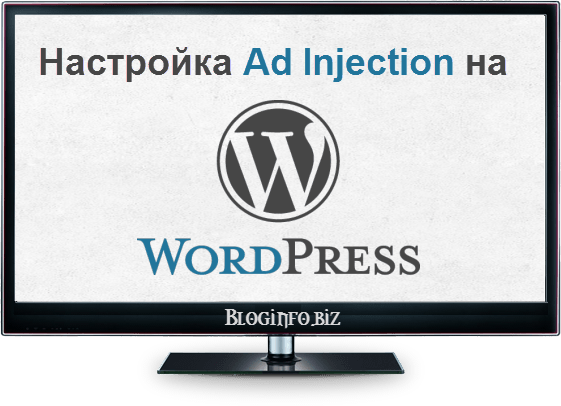 Настройка Ad Injection