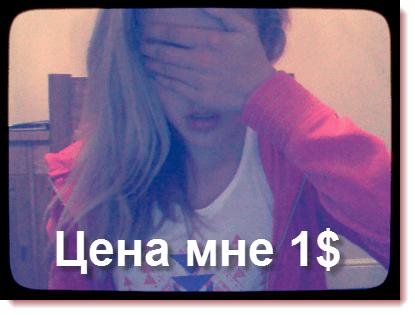 молодые девочки на вебкамере