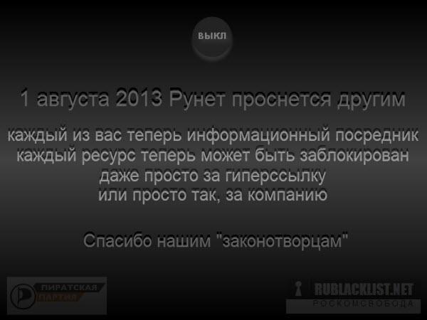 """Интернет-протест """"Русской SOPA"""""""