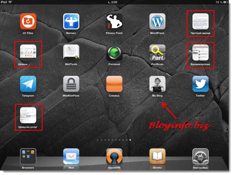 Home Screen на iPad