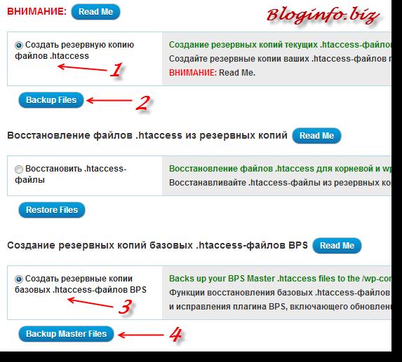 Как создать файл htaccess для html сайта