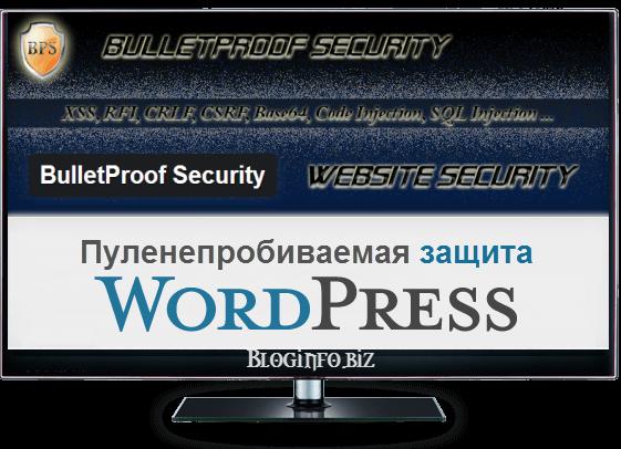 Плагин BPS - максимальная защита вашего блога
