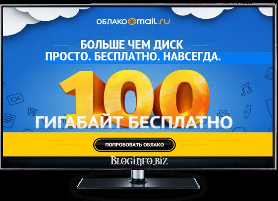 Облачное хранилище Облако@Mail.ru, 100 Гб бесплатно!