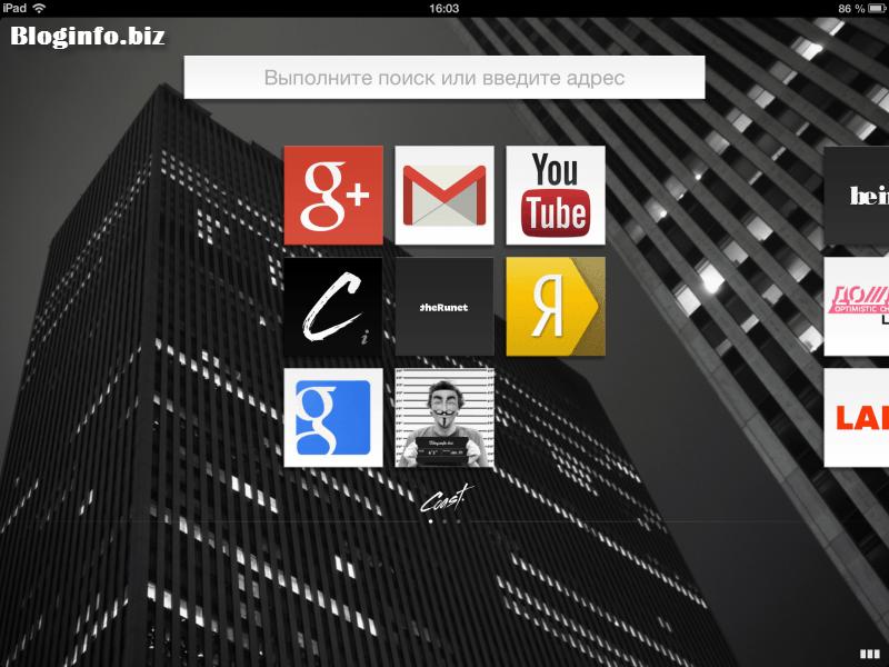 Coast - новейший браузер для iPad от Opera Software