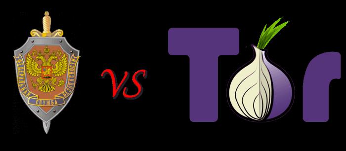 ФСБ против Tor и анонимности в интернете