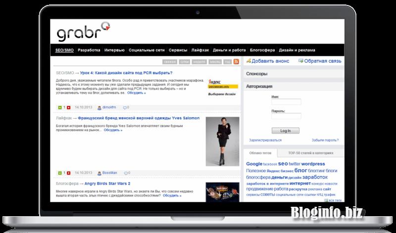 Grabr – социальная сеть для веб-мастеров
