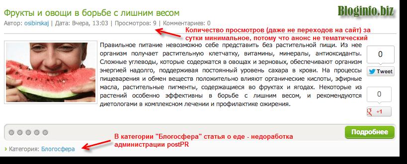 Пример не тематического анонса на postPR