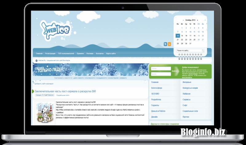 Webice – социальная сеть для блогеров