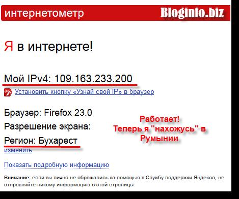 Проверяем работу FoxyProxy и Tor через интернетометр Яндекса