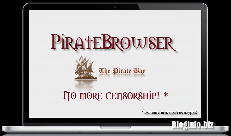 пиратский браузер