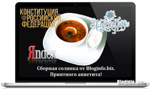 Дайджест событий о законах по Рунету