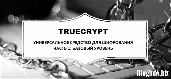 TrueCrypt - инструкция по применению от Bloginfo.biz