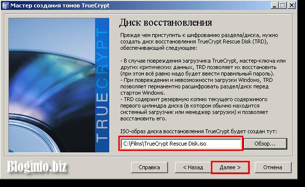 Создание TrueCrypt Rescue Disk (TRD)