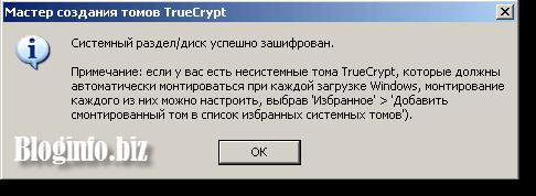 Успешное шифрование системного раздела