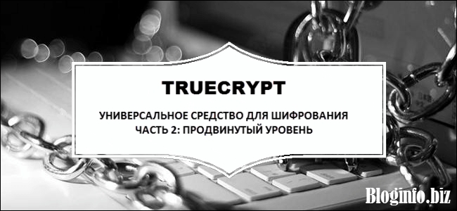 TrueCrypt – универсальное средство для шифрования данных