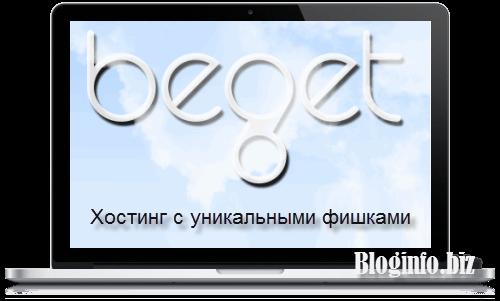 Хостинг-компания BeGet