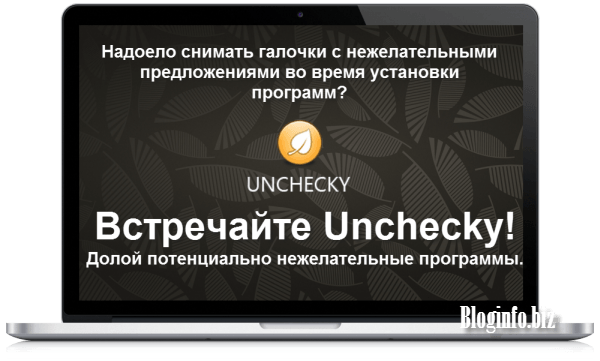 unchecky_main