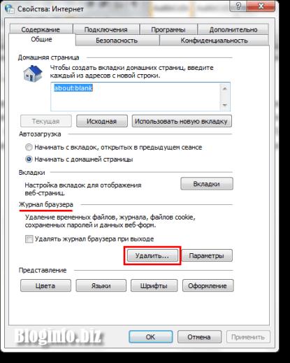 Свойства браузера в ОС Windows