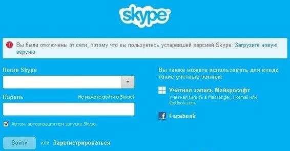 skype_oldVersions