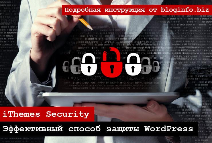 Плагин iThemes Security (Better WP Security) — самый эффективный способ защиты WordPress. Подробная инструкция