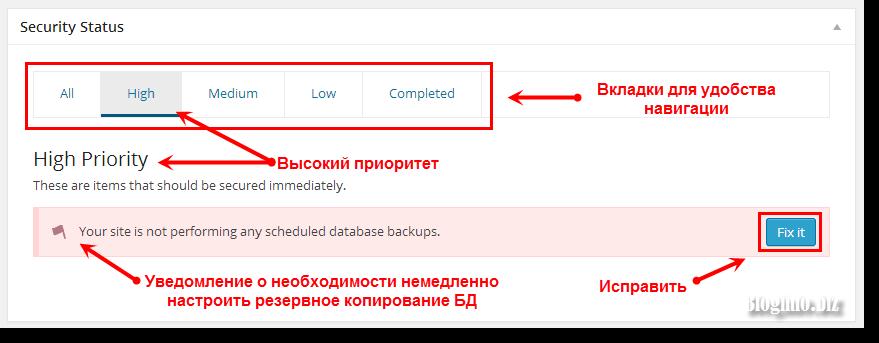 """Секция """"Статус безопасности"""""""