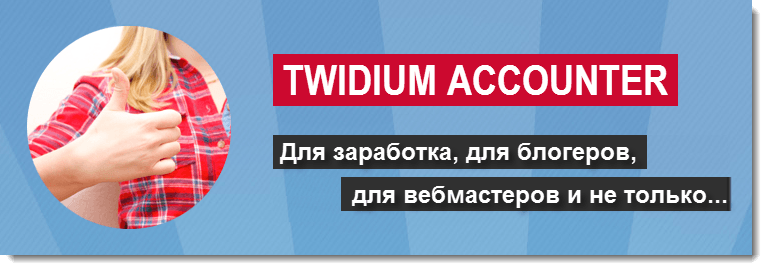 twidium_accounter_usage