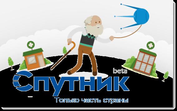sputnik_main