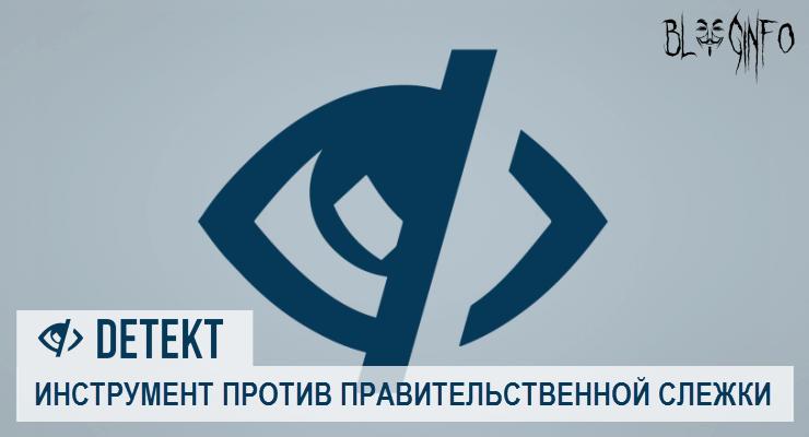 Detekt – инструмент против правительственной слежки