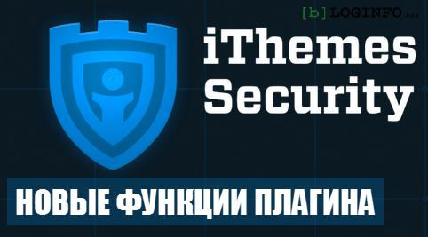 Новые функции iThemes Security